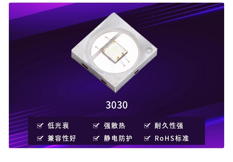 3030 1W紫光灯珠395nm