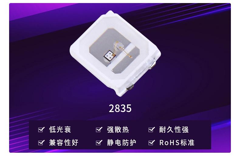 2835紫光灯珠1W